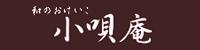 バナー小唄庵1